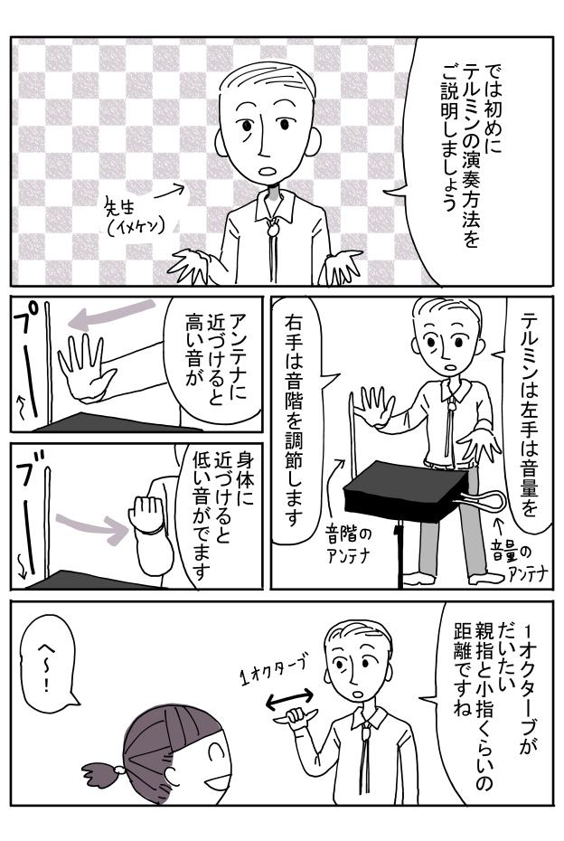習い事漫画テルミン_008