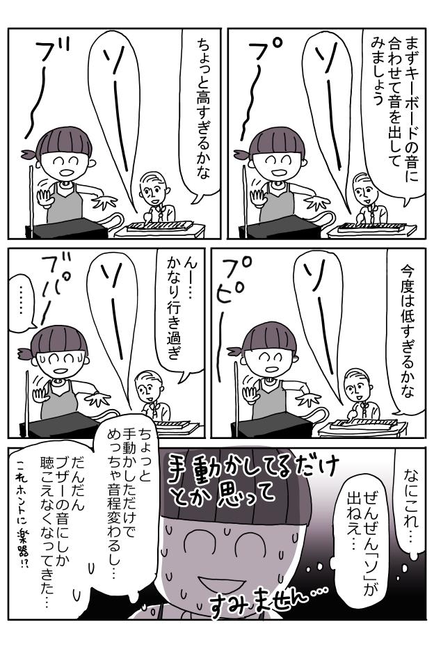 習い事漫画テルミン_010