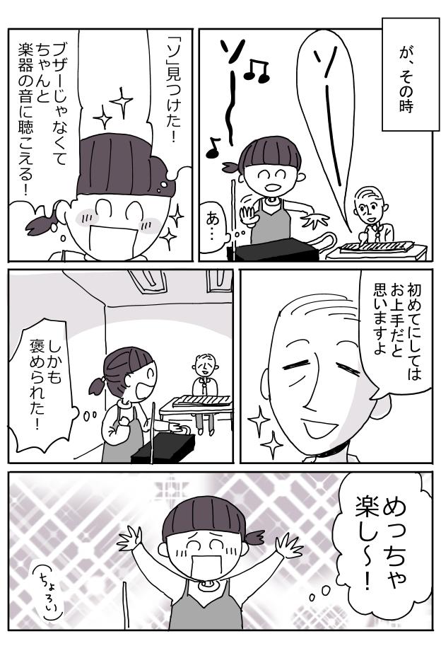習い事漫画テルミン_011
