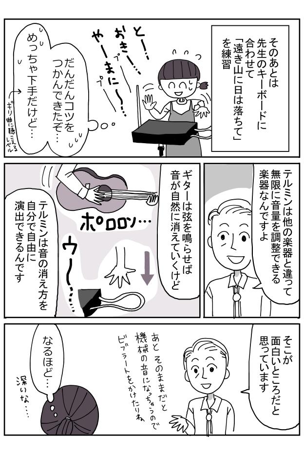 習い事漫画テルミン_012