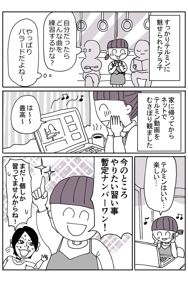 習い事漫画テルミン_015