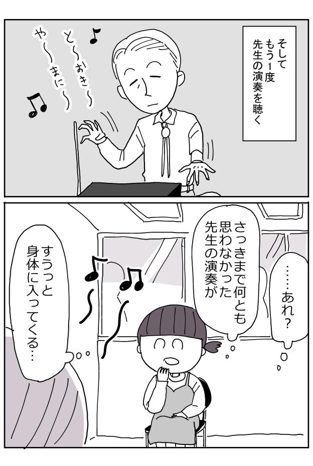 習い事漫画テルミン_013