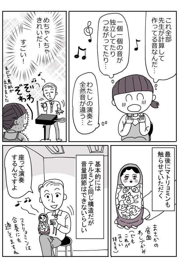 習い事漫画テルミン_014