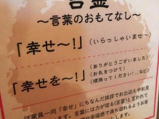 空耳じゃない!? ある人気ラーメン店では「いらっしゃいませ」の代わりに「幸せ~!」と言っている?