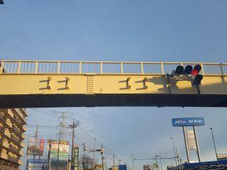 ジョジョの世界が現実に!? ある歩道橋に「ゴゴゴゴ」の擬音が浮かび上がる
