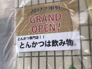 「とんかつは飲み物」ってどういうこと!? パワーワードすぎる名前の店舗がオープン間近!