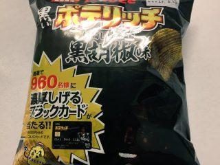 「黒いポテリッチ 黒胡椒味」の袋に隠された人物!? 浮かび上がったのはあの有名人だった!