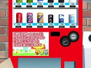 自販機から湯水のごとくボトルが出てくるアプリ「ぼくもできる 自動販売機」が中毒性抜群!?