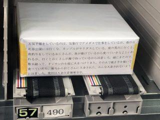 秋葉原の自販機コーナーで売られている「お菓子付き怪文書」が気になりすぎるので夜に様子を見てきた
