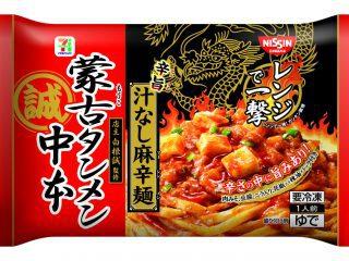 セブンイレブンから「蒙古タンメン中本」のオリジナルメニュー「汁なし麻辛麺」が冷凍ラーメンで誕生!