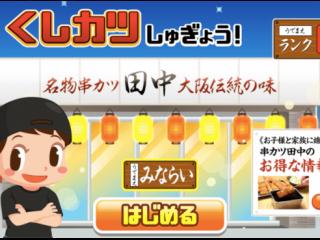 串カツ田中が串揚げ体験ゲーム「くしカツしゅぎょう!」のリリースを発表、たくさん揚げたら串カツが1本無料の特典も