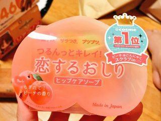 洗い上がりテュルンッテュルン!ヒップケア用石鹸「恋するおしり」がとても有能