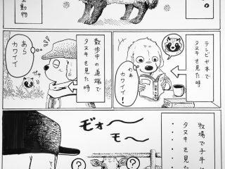 見た目は可愛くても酪農家にとっては困りもの!タヌキの危険について酪農家が描いた漫画が注目を集める