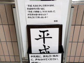 官房長官の気分が味わえる?愛知県の近鉄線の駅で「平成」の額縁を持って記念撮影できる一風変わったサービスを実施中