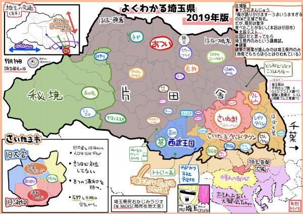埼玉の首都は池袋!「よくわかる埼玉県2019」の地図がご当地情報満載でおもしろい - トゥギャッチ