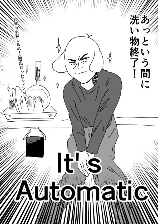 Itsautomatic