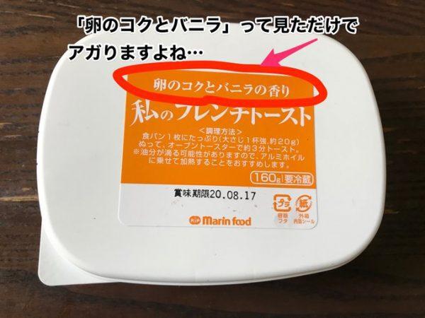 「私のフレンチトースト」のパッケージ
