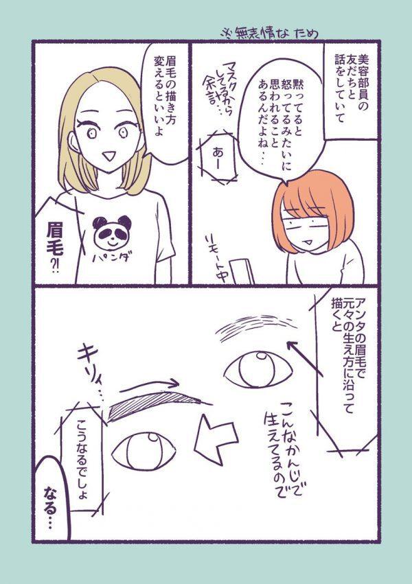 美容部員に聞いた眉毛の描き方①