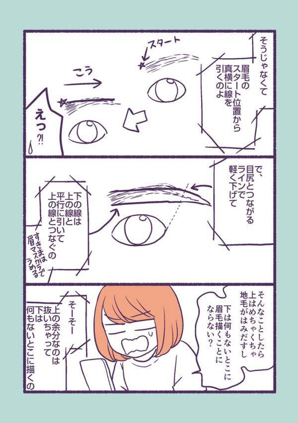 眉毛の描き方②