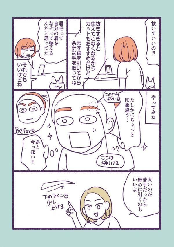 眉毛の描き方③