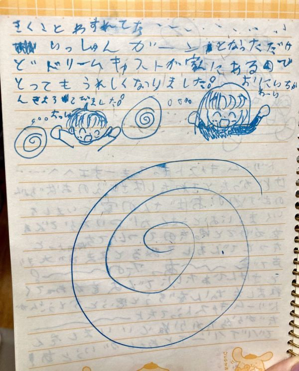 子どもの日記