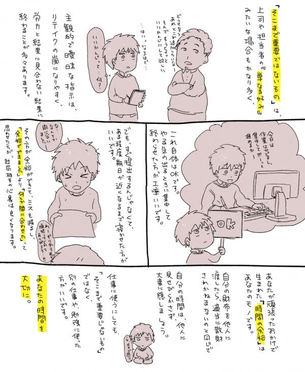 漫画2枚目