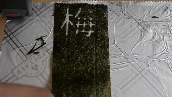 「梅」の字が刻まれた海苔