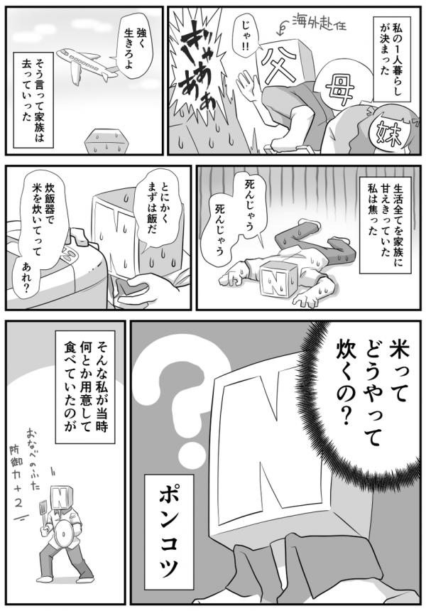 漫画「私が料理を始めた理由」②