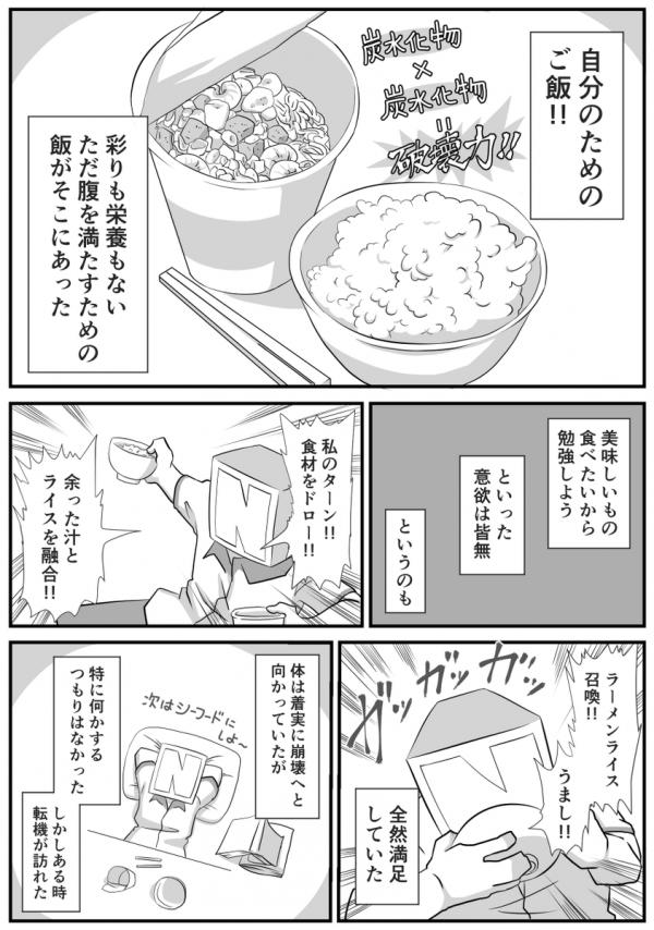 漫画「私が料理を始めた理由」③