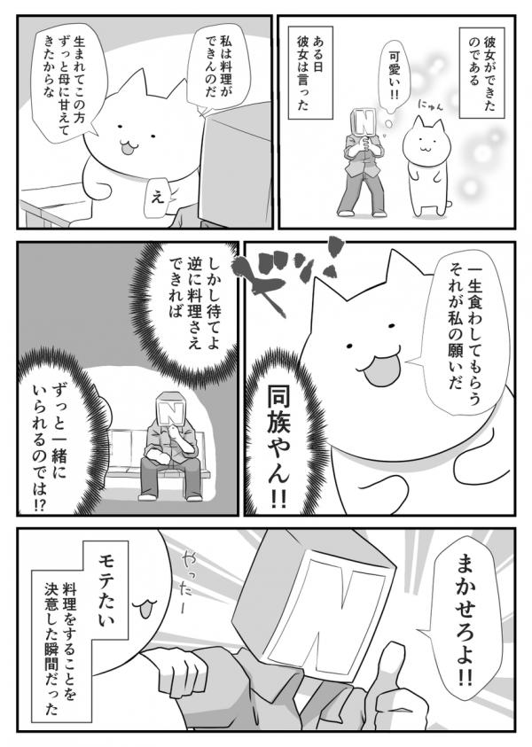 漫画「私が料理を始めた理由」④