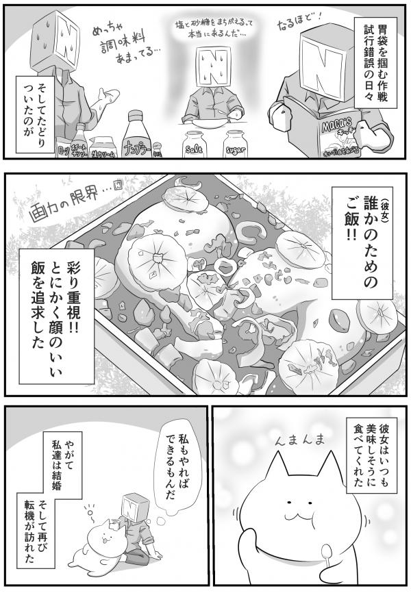 漫画「私が料理を始めた理由」⑤
