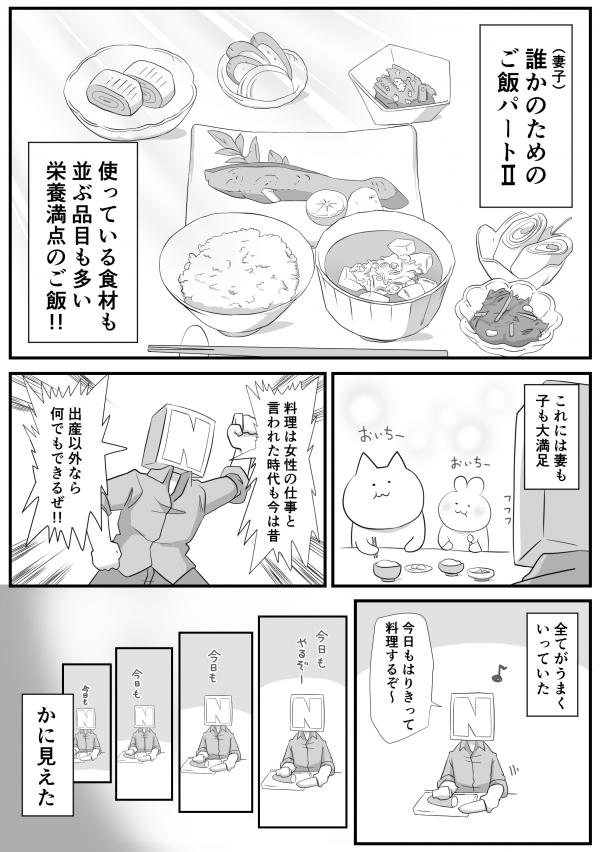 漫画「私が料理を始めた理由」⑦