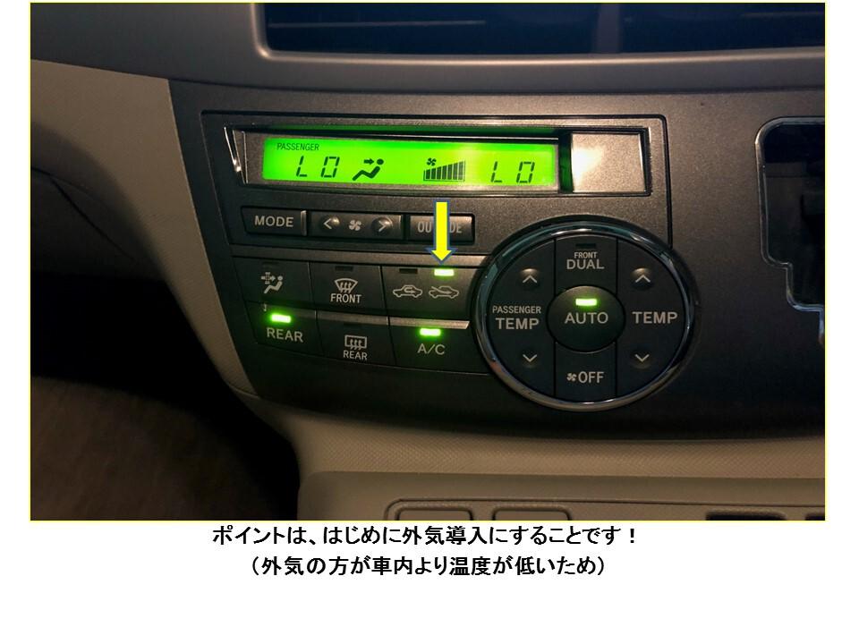 警視庁警備部災害対策課の車内エアコン画像