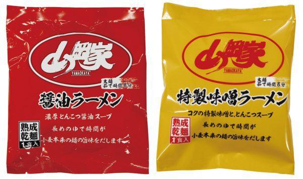 山岡家特製味噌ラーメン