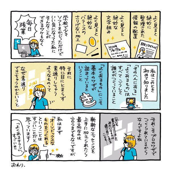 セキサトコさん漫画