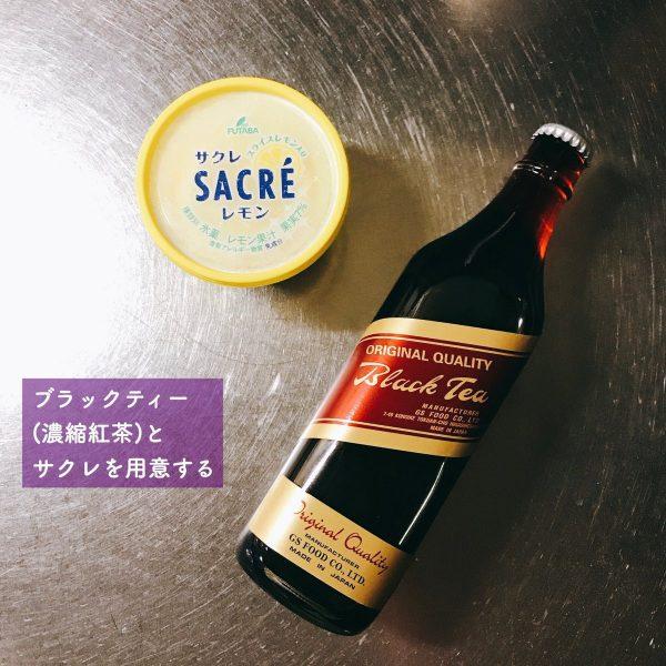 サクレ レモンと濃縮紅茶