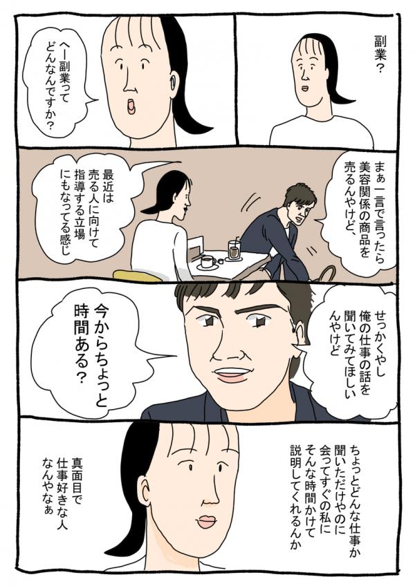 婚活漫画④