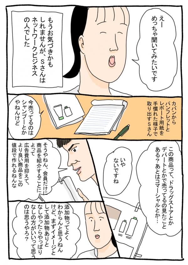 婚活漫画⑤