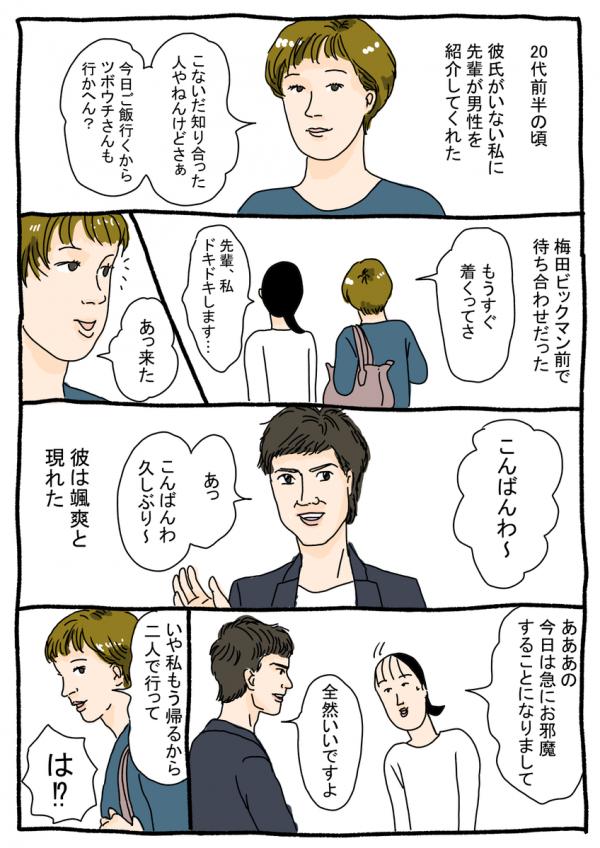 婚活漫画①