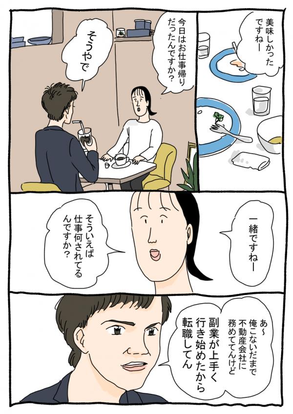 婚活漫画③