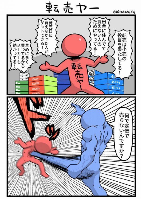 転売ヤー漫画