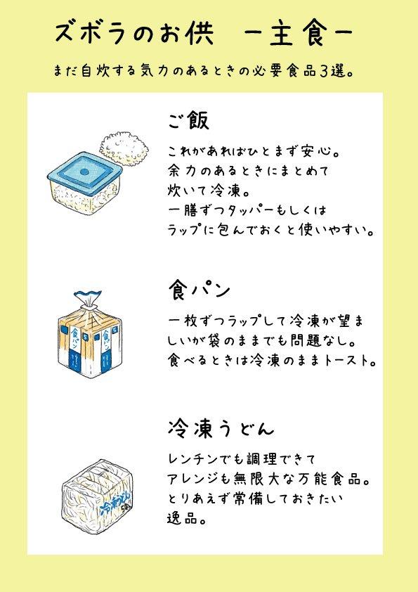 ごはん・パン・うどんの主食3品