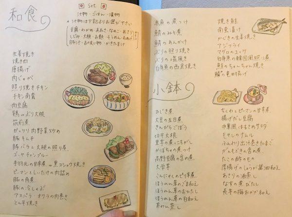 和食と小鉢のメニュー