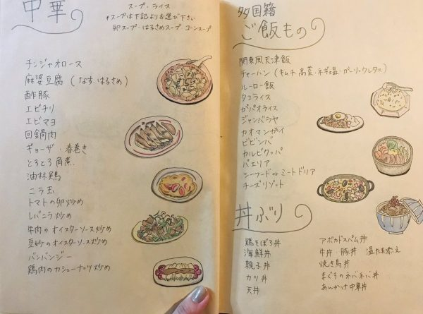 中華・丼などのご飯ものメニュー