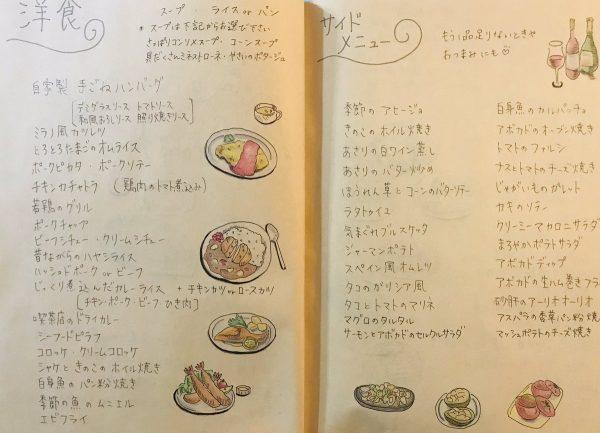 洋食とサイドメニュー
