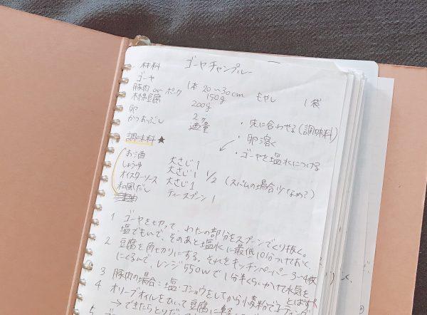 料理をまとめたノート