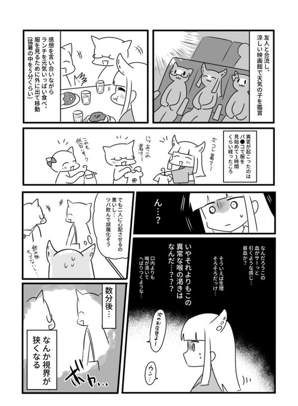 熱中症でボロボロになった漫画②