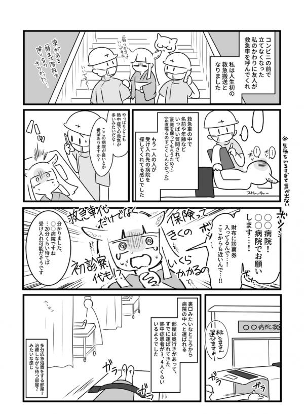 熱中症でボロボロになった漫画④