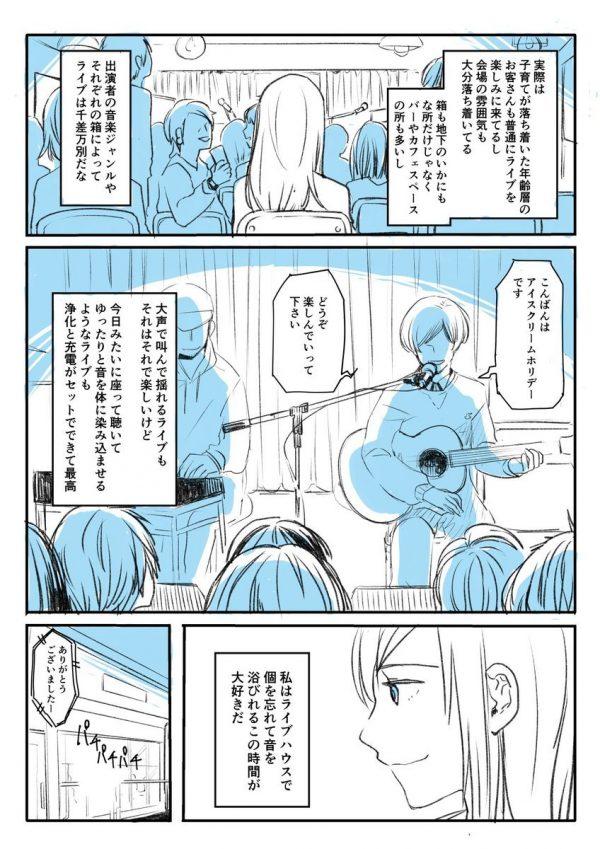 みかん少佐さんのライブハウス漫画