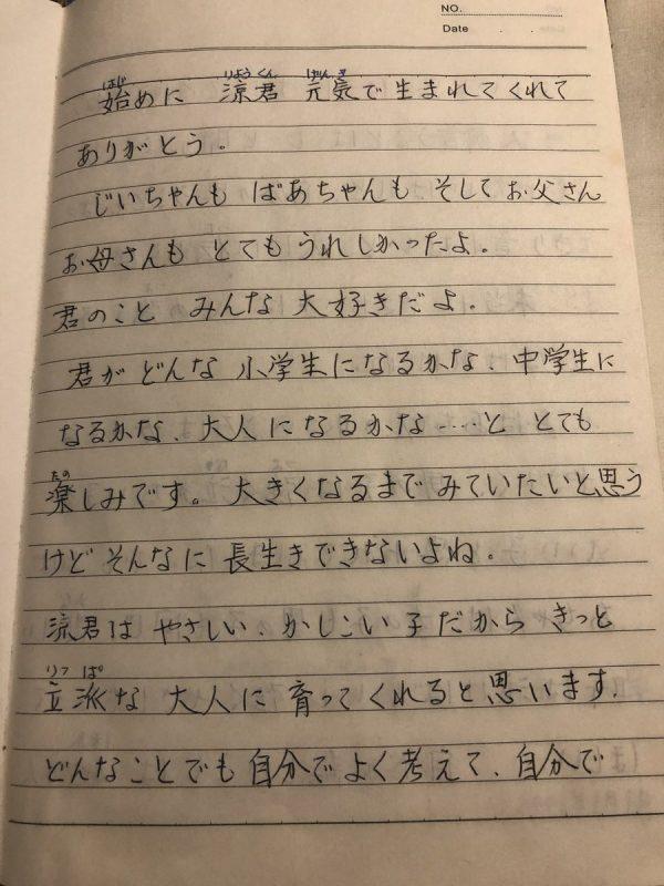 おばあちゃんからの手紙(1枚目)